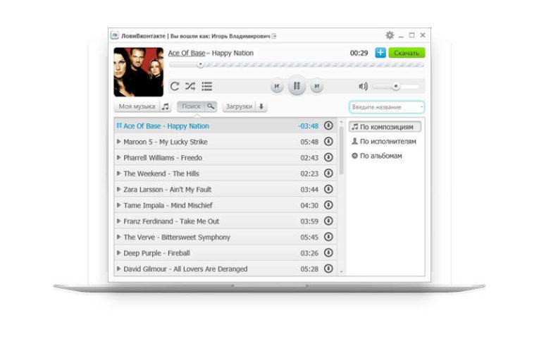 скачать музыку вконтакте бесплатно