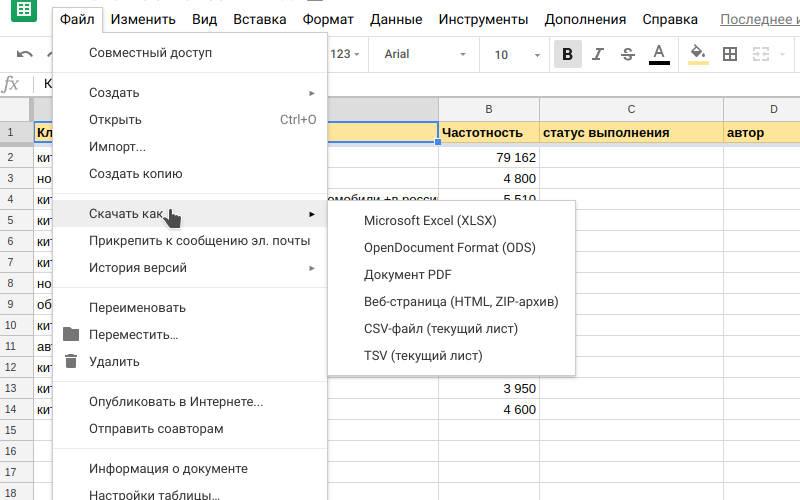 изменить формат файлов с помощью Google Drive