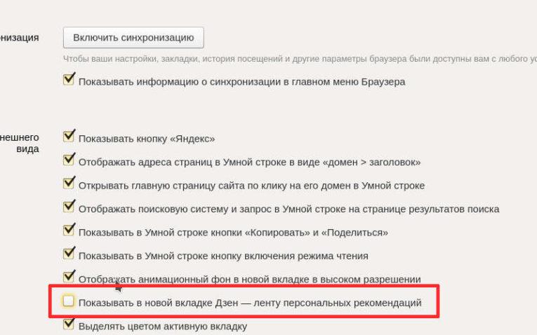 как отключить Яндекс Дзен в настройках Яндекс Браузера
