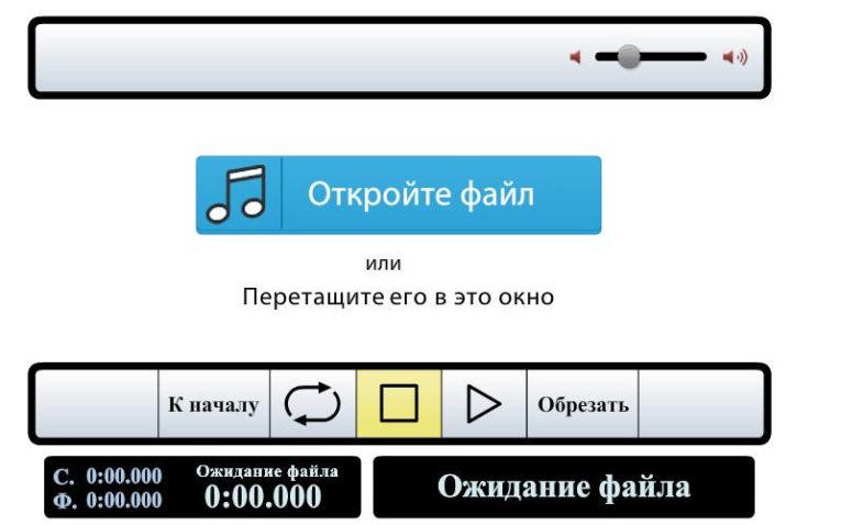 обрезать песню онлайн с помощью Audiorez