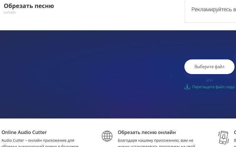 обрезать песню онлайн с помощью mp3cut.ru