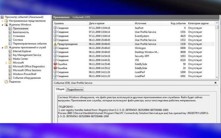 синий экран смерти Windows 7 - как посмотреть события