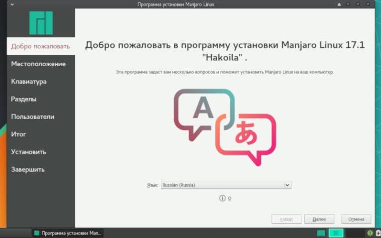 операционная система Manjaro Linux на базе Linux