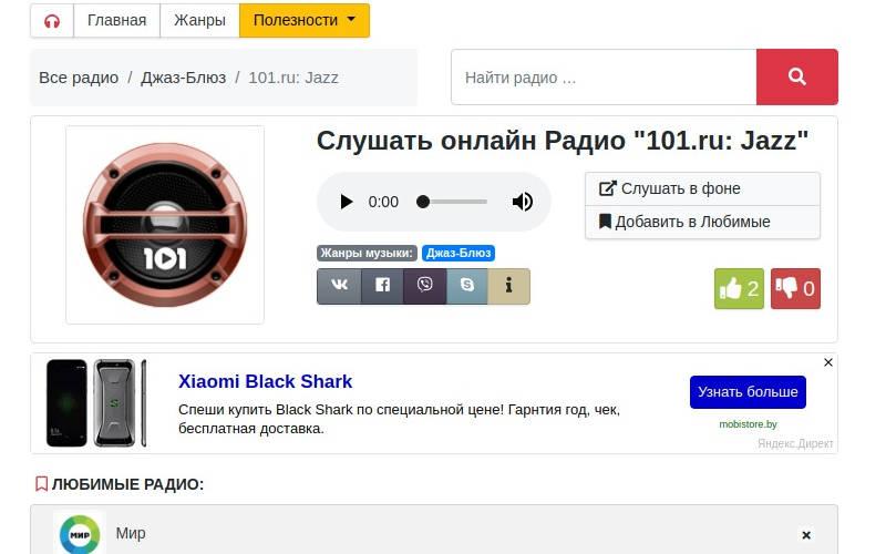 радиостанции онлайн на компьютере