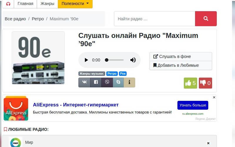 радиостанции онлайн на компьютере с помощью Radio.smartbobr.ru