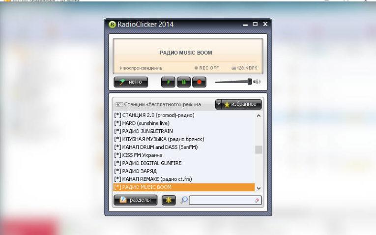 радиостанции онлайн на компьютере с помошью radioclicker