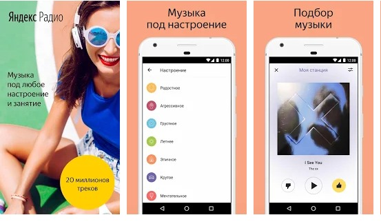 Приложения в Google Play– Яндекс Радио — музыка онлайн