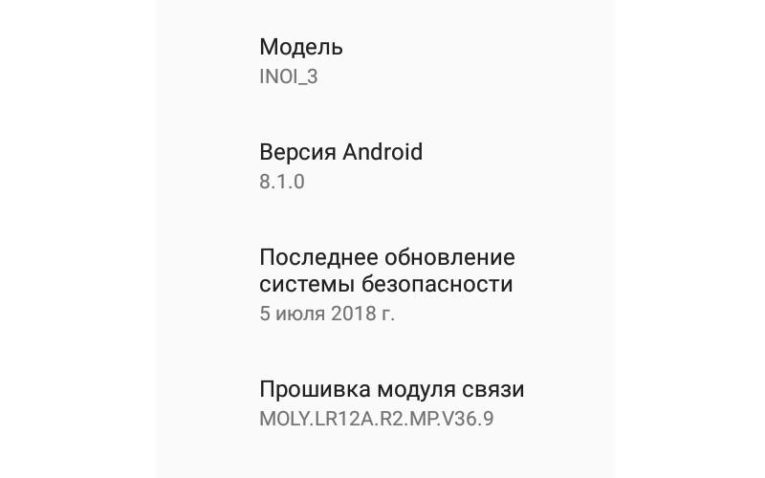 inoi 3 установленный андроид
