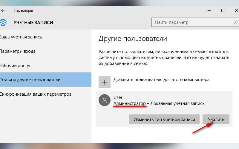 как изменить права пользователя в Windows 10