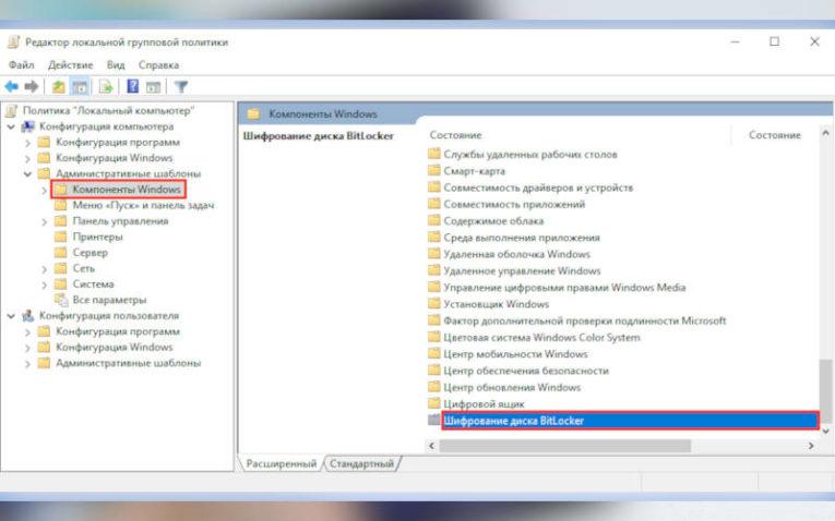 как поставить пароль на папку Windows с помощью BitLocker