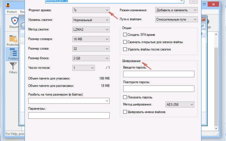 как сделать архив zip с паролем
