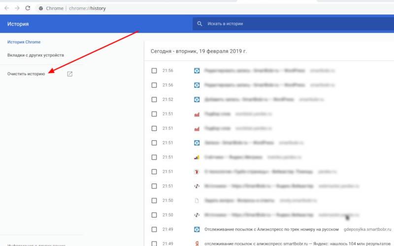 как удалить историю в браузере Chrome