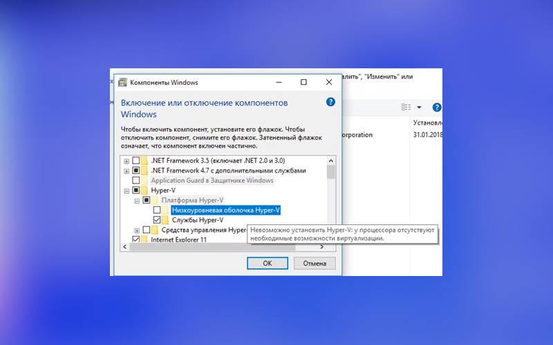 как включить виртуализацию в Windows 10 и 8