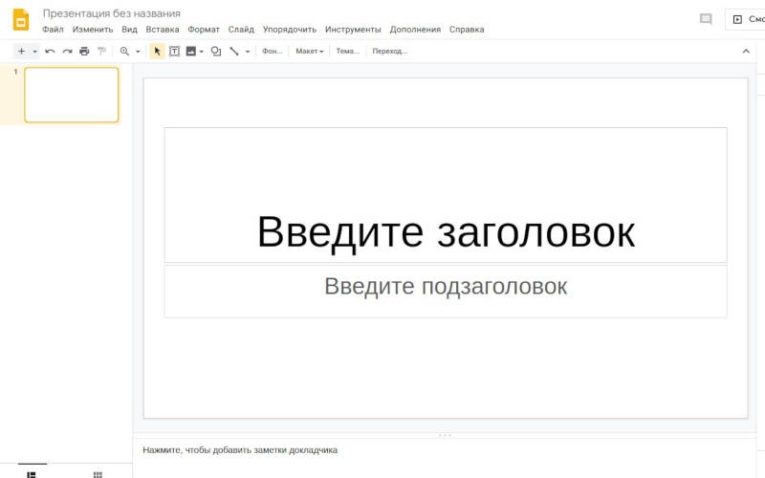 программы для презентаций - Google Презентации