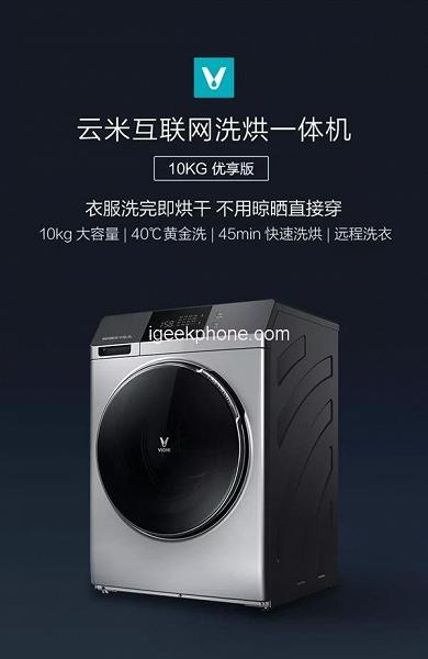 Yunmi-washing-and-drying-machine-1