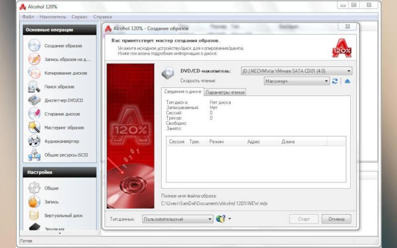как и чем открыть ISO файл в Windows с помощью Alcohol 120%
