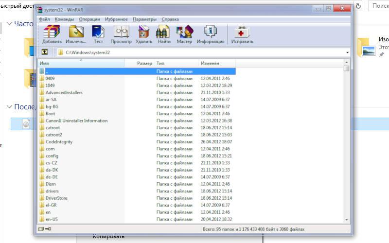 как и чем открыть ISO файл в Windows с помощью WinRAR