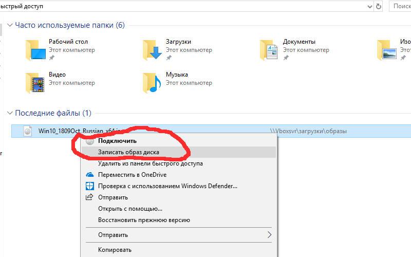 как и чем открыть ISO файл в Windows