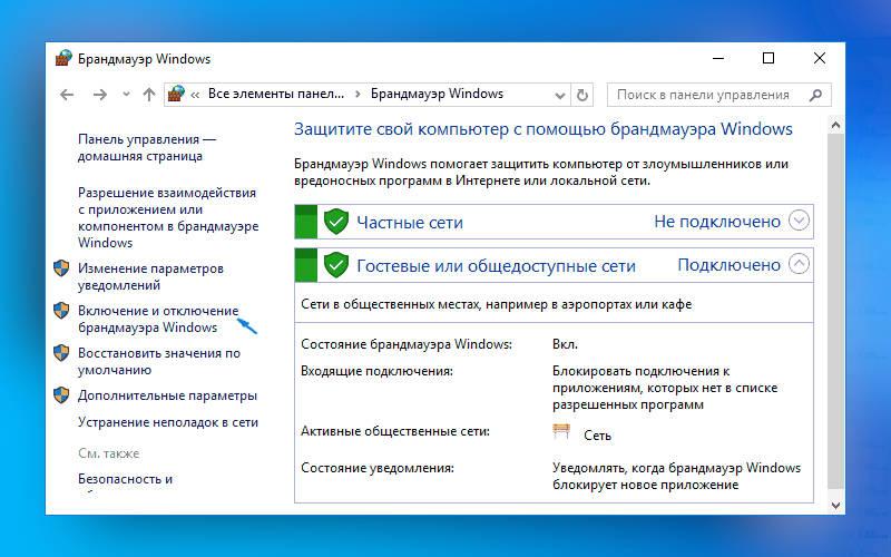 как исправить ошибку 0x80070422 в Windows