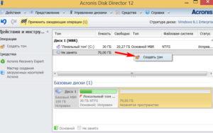 как разбить жесткий диск на разделы в Windows 10