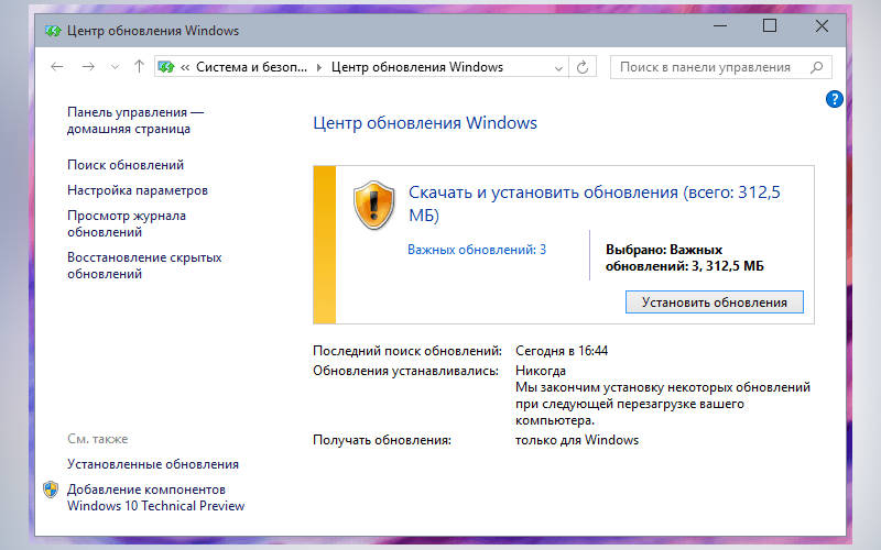 как скачать последнюю DirectX для Windows 10