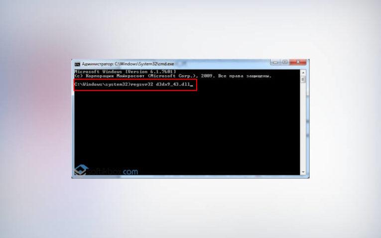 ошибка библиотека d3dx9 43 dll отсутствует - поможет regsvr32