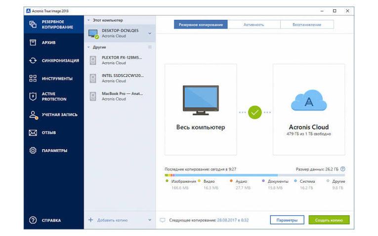 перенос Windows 10 на SSD - с помощью Acronis True Image