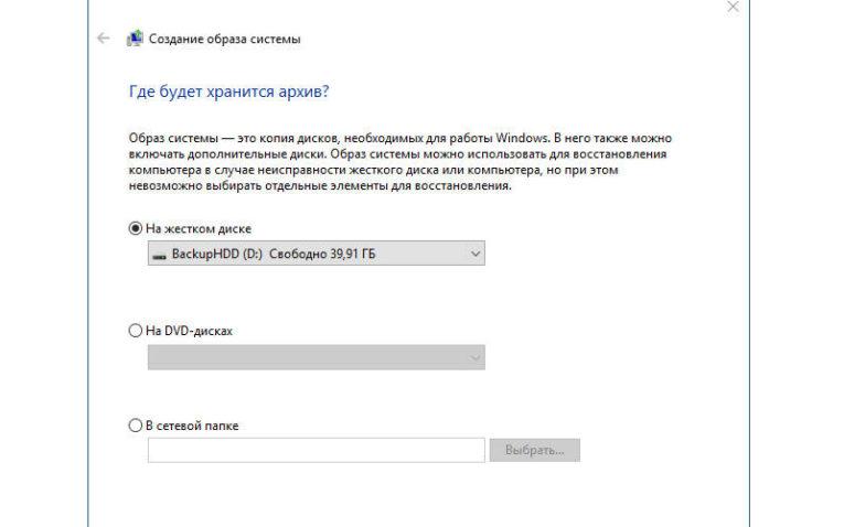 перенос Windows 10 на SSD - создание архивного образа