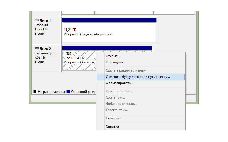 поменять букву диска Windows
