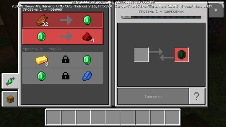 экран торговли