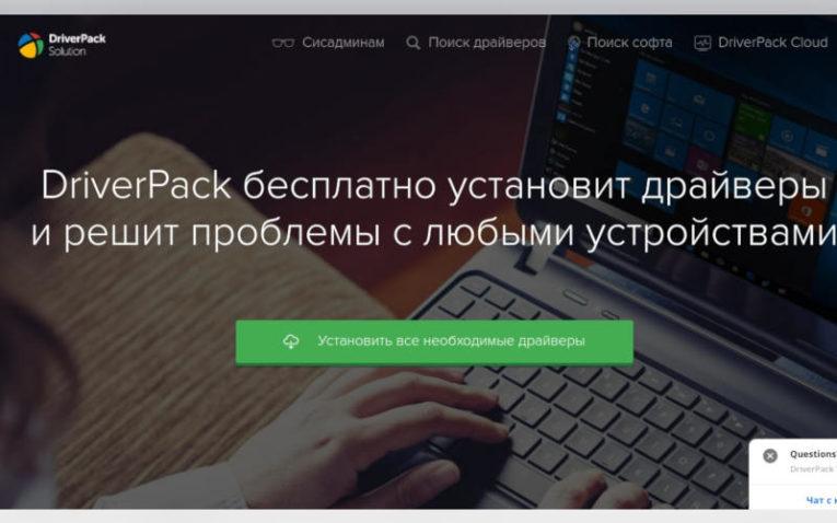 обновить драйвера c помощью DriverPack Solution