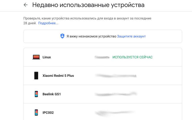 Как выйти из аккаунта Гугл