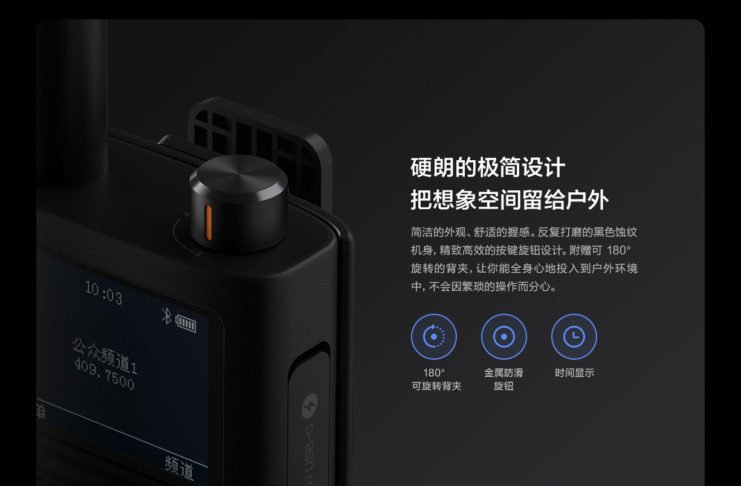 Mijia-Walkie-Talkie-2-screen-741x486