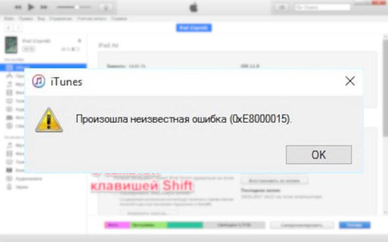 как обновить Айфон через iTunes