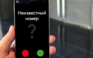 телефон пишет неизвестный номер