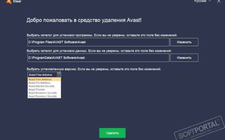 как удалить антивирус Avast