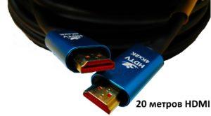 20-метров-HDMI