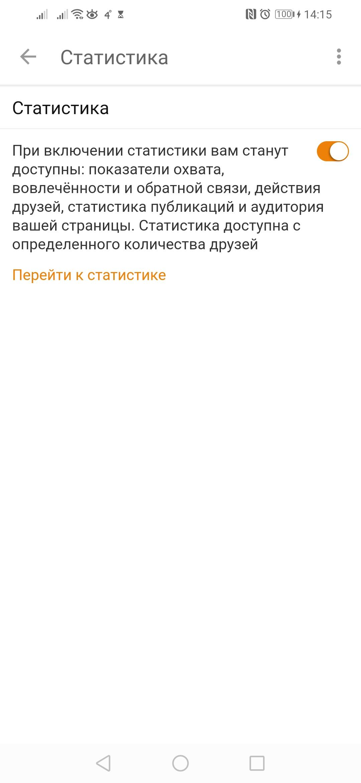 Screenshot_20191106_141543_ru.ok.android