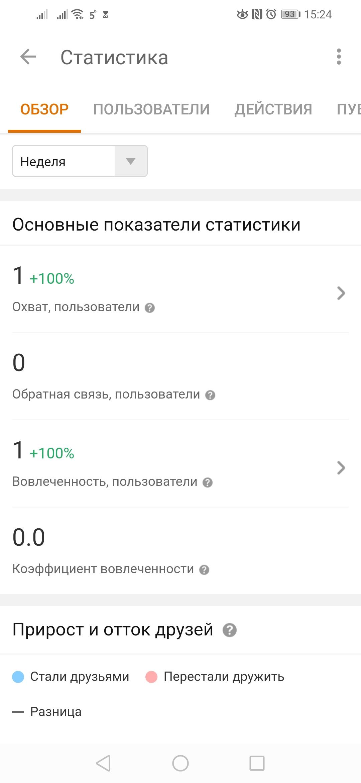 Screenshot_20191106_152425_ru.ok.android