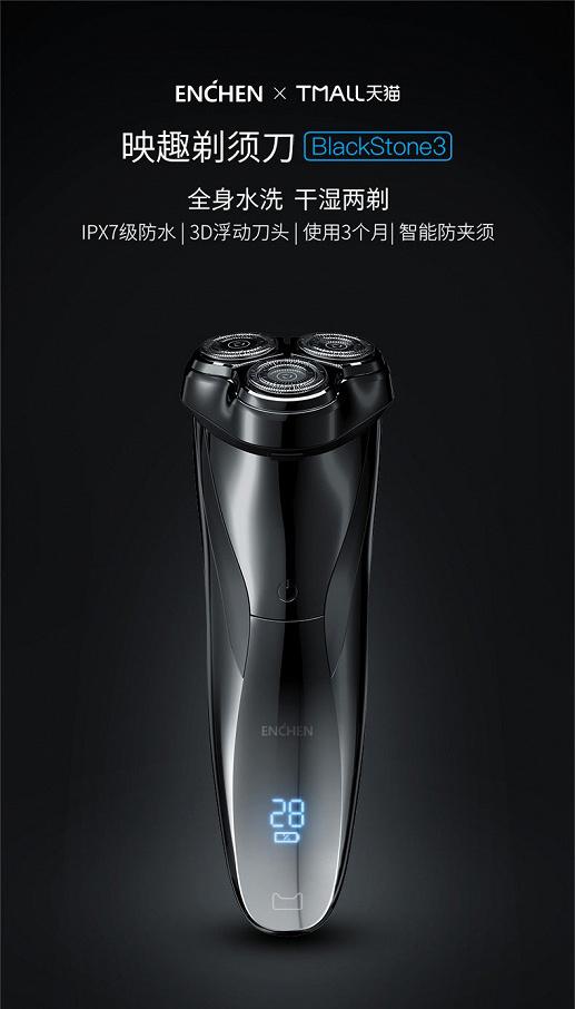 Xiaomi-Enchen-b_large