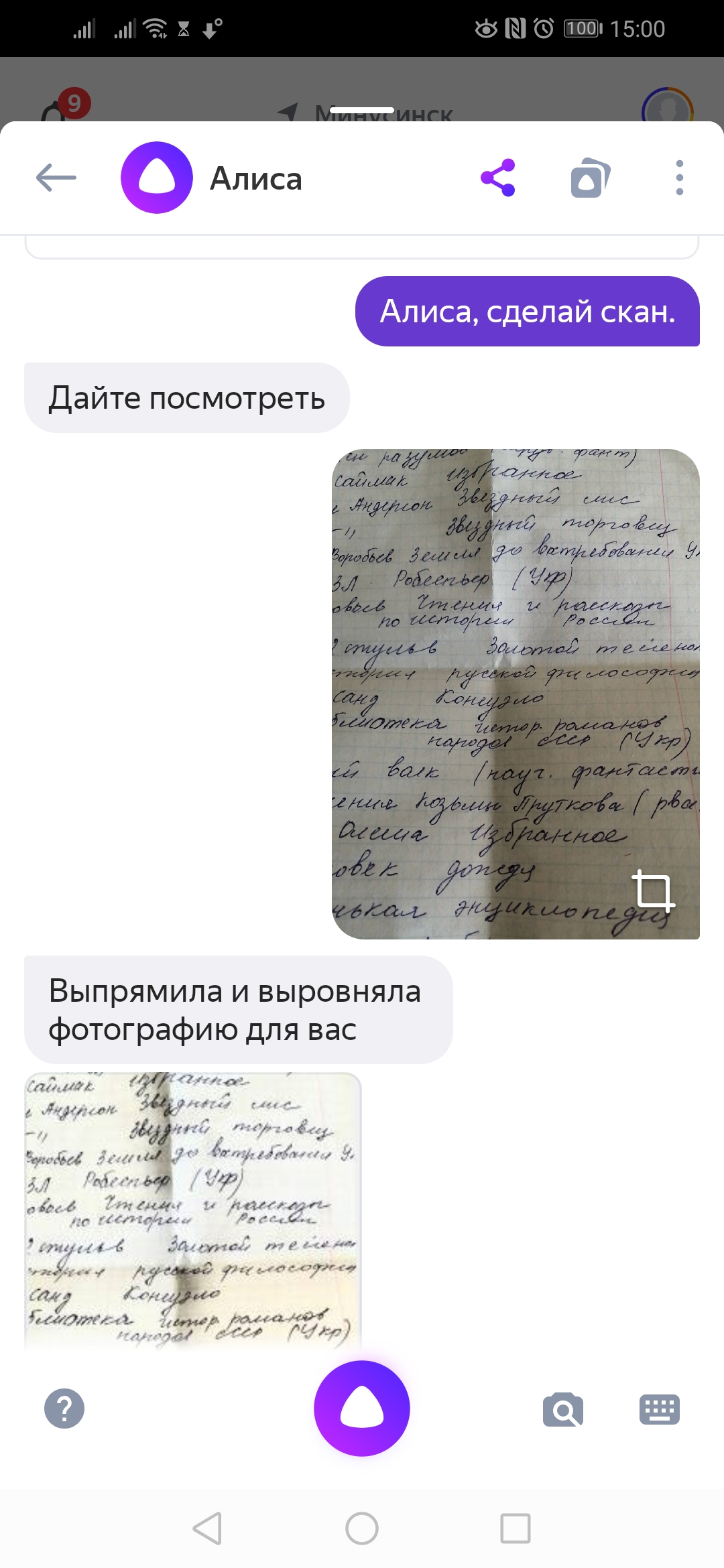 Screenshot_20200211_150036_ru.yandex.searchplugin
